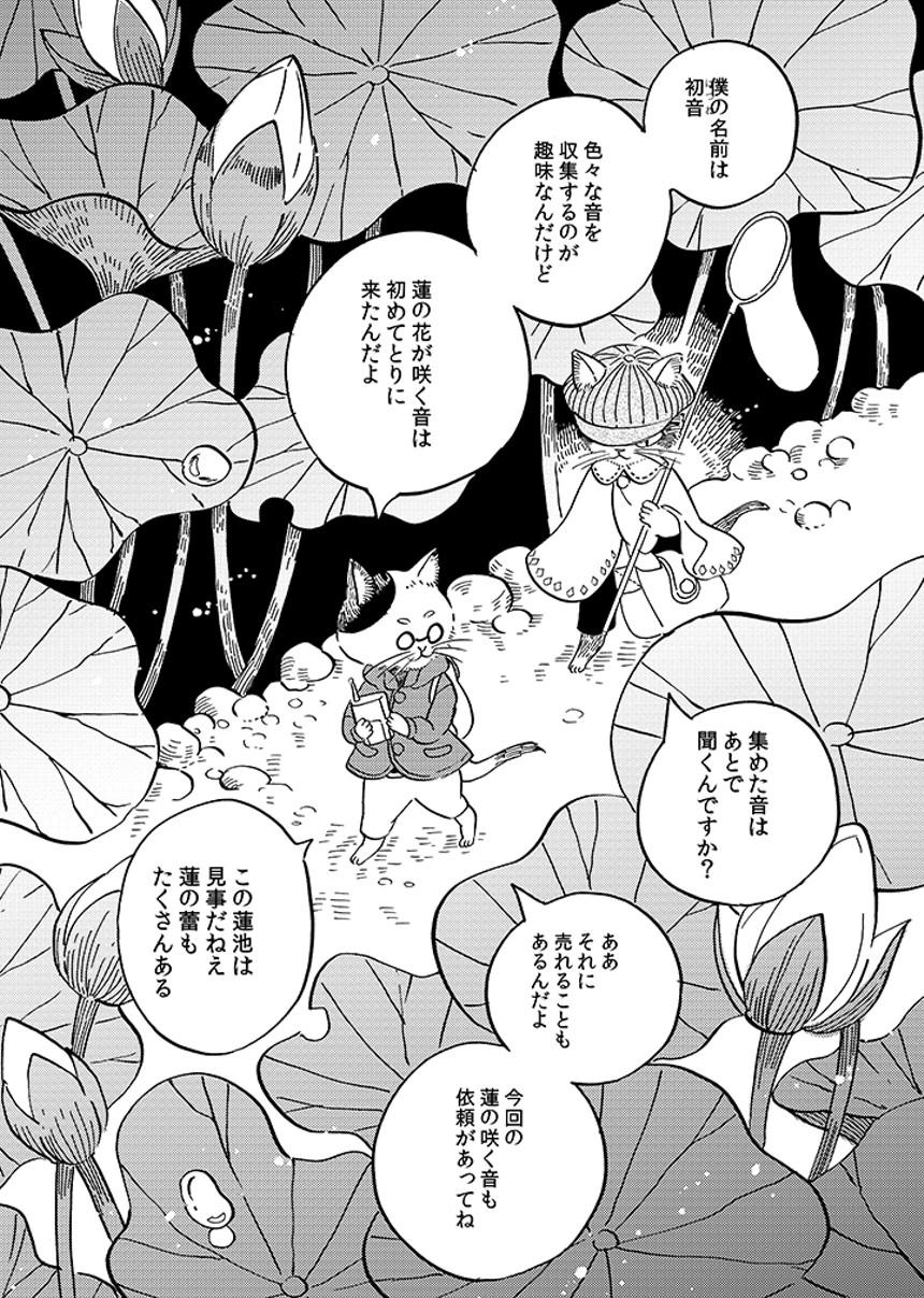 第6話 蓮の咲く音(2ページ目)