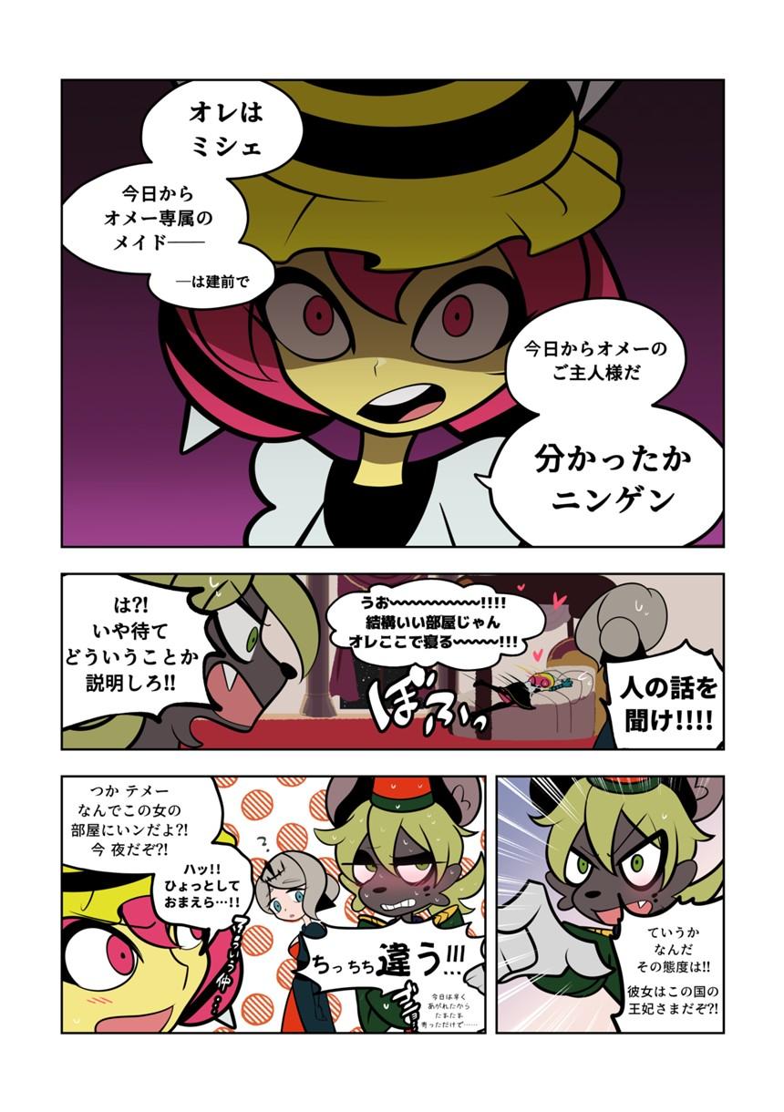 8話(1ページ目)