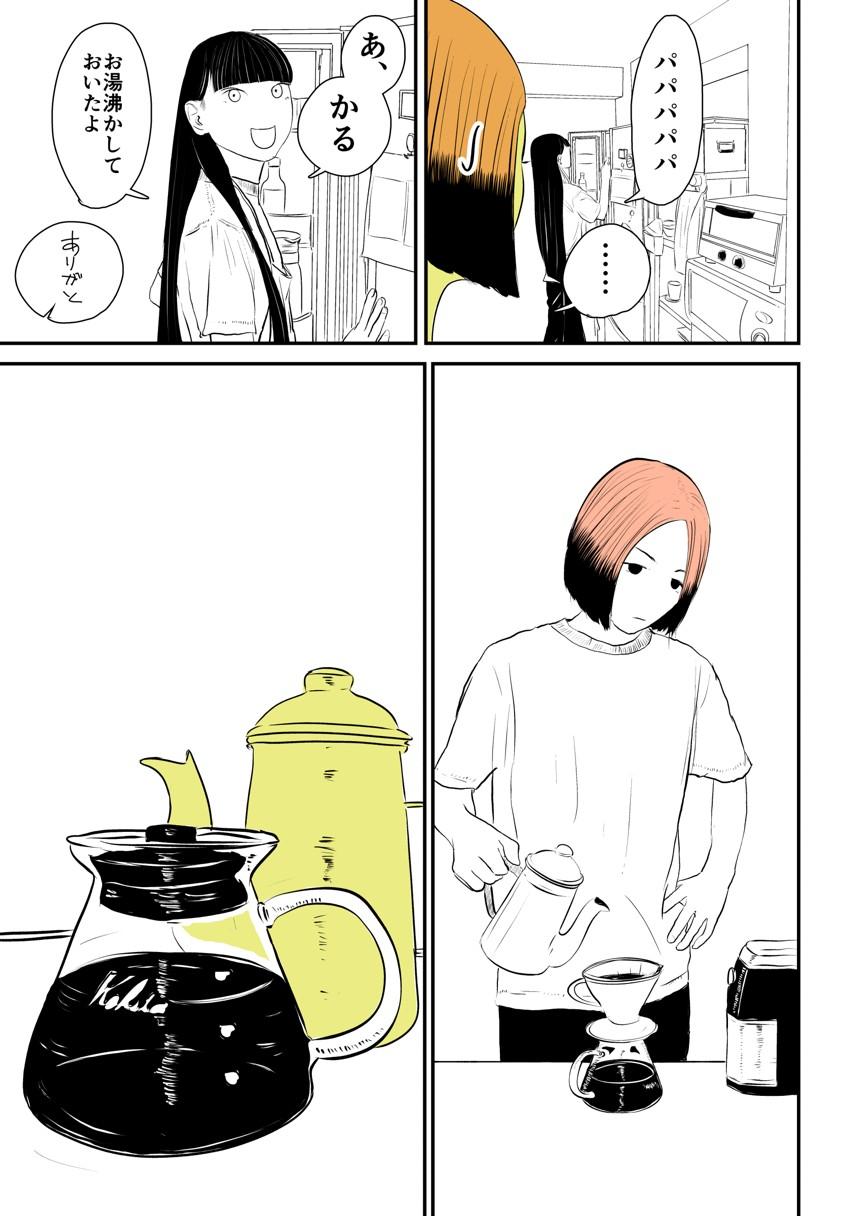 6話(3ページ目)