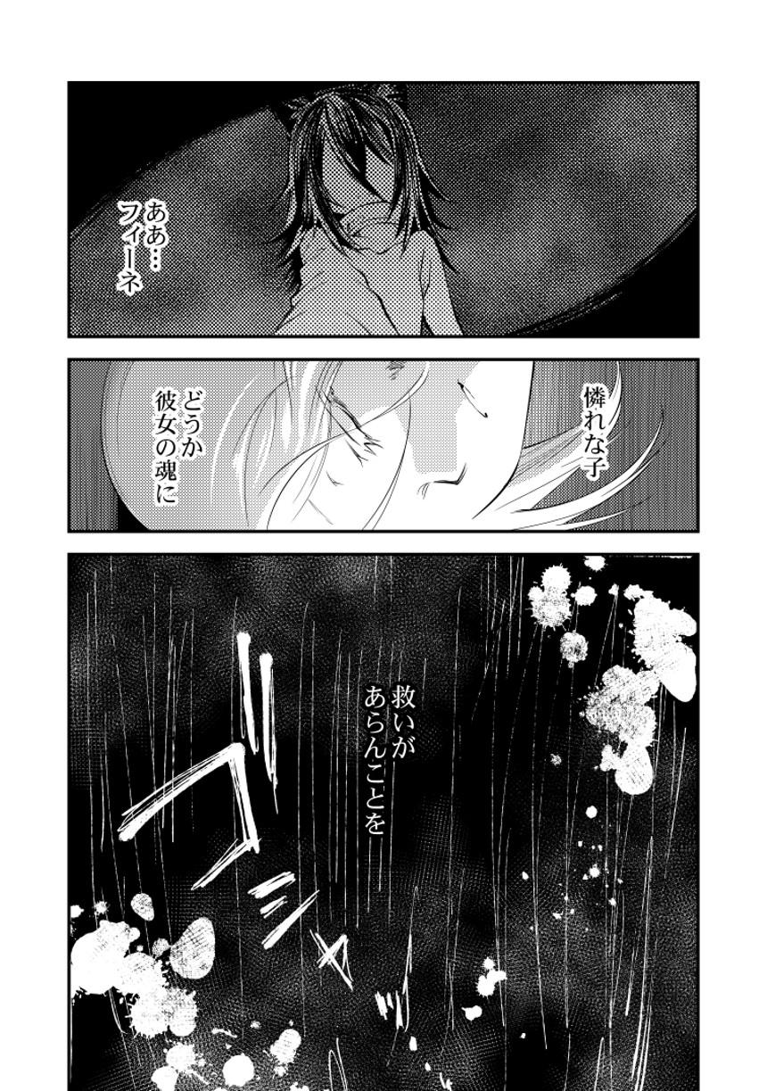 16話 永い夜の子供たちⅢ(1ページ目)