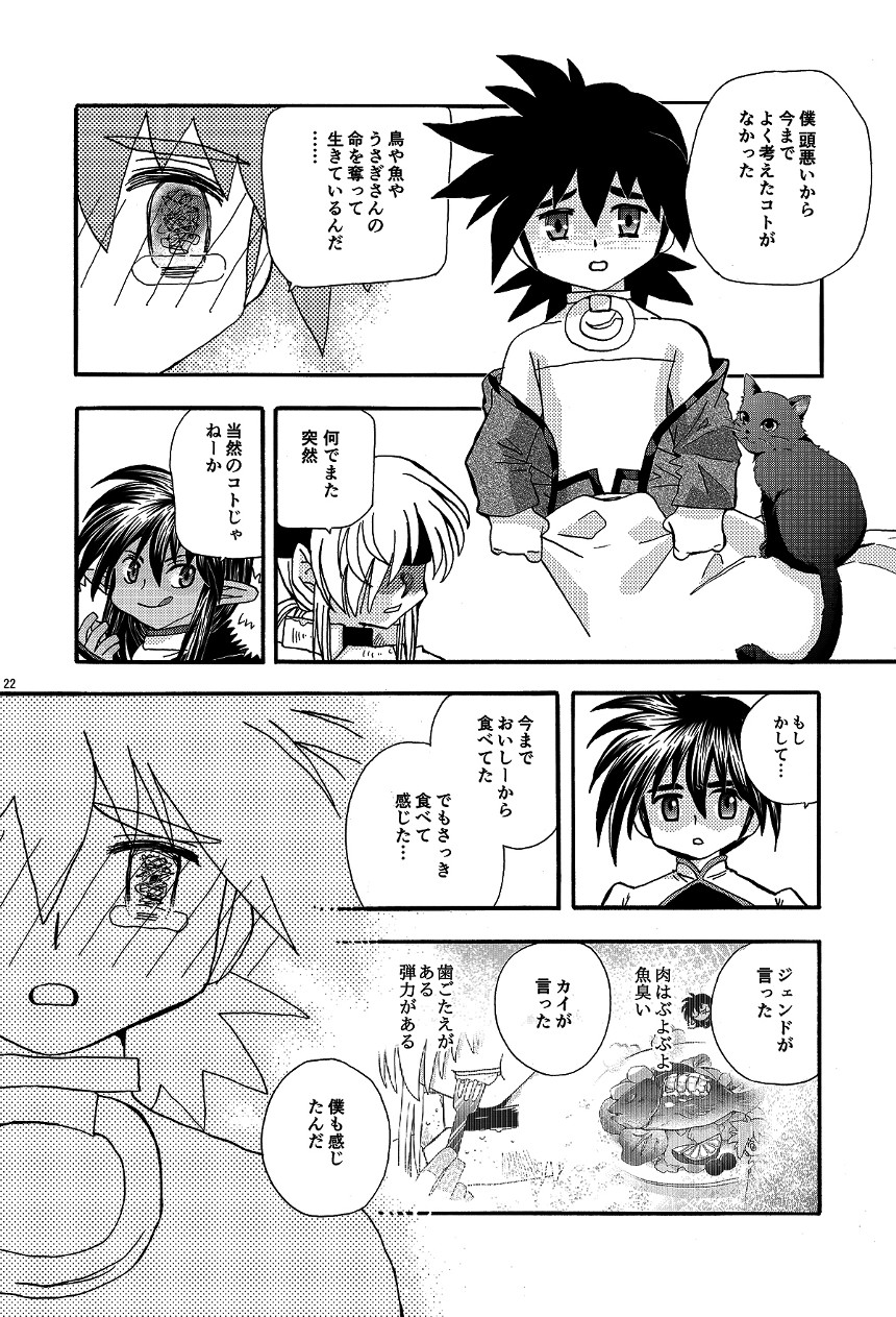 2話 十六夜編2(4ページ目)