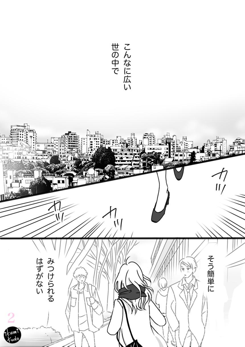 1話 遥ー01(2ページ目)