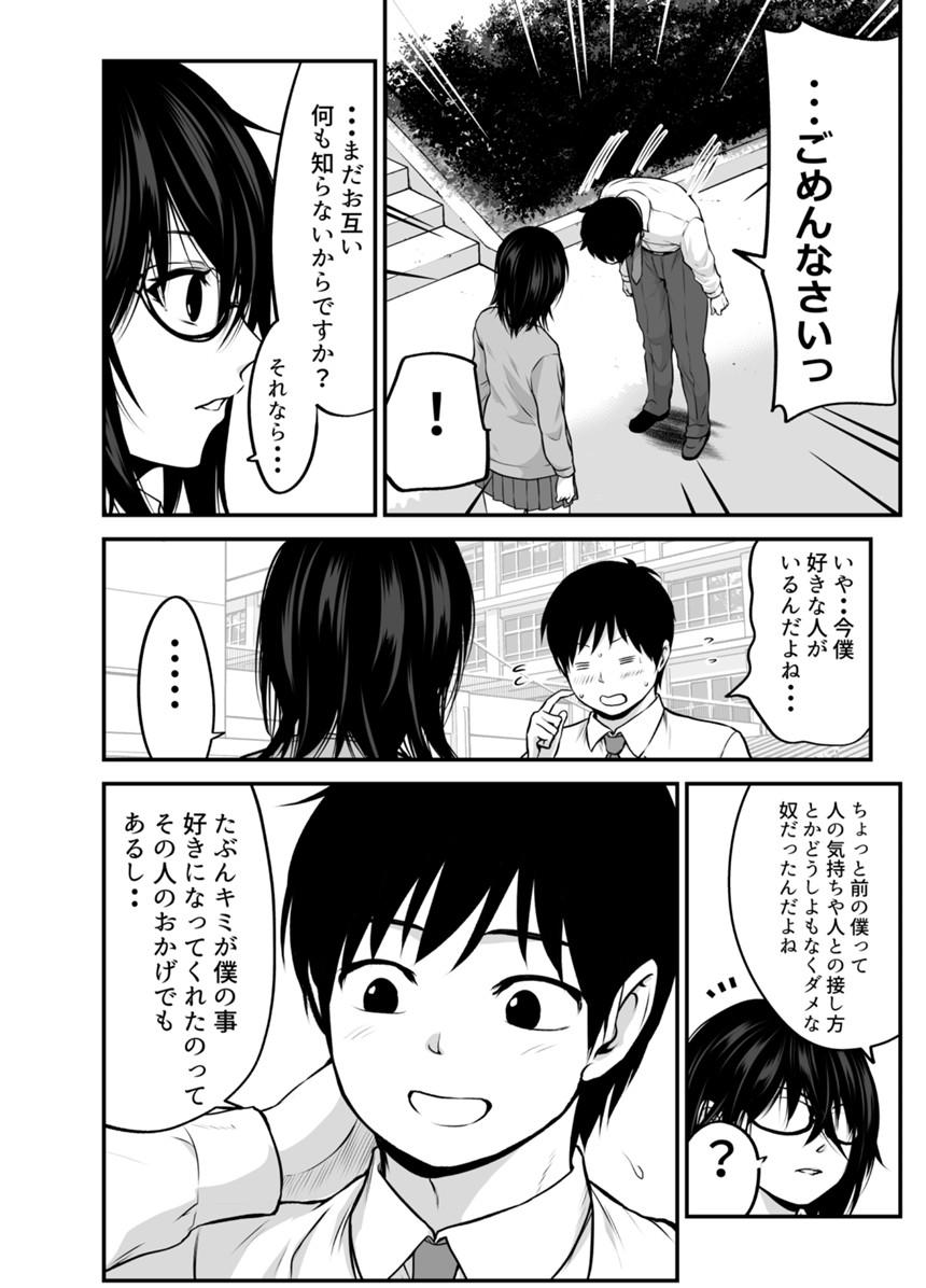 なぜか嬉しいヤンキー娘ちゃん(2ページ目)