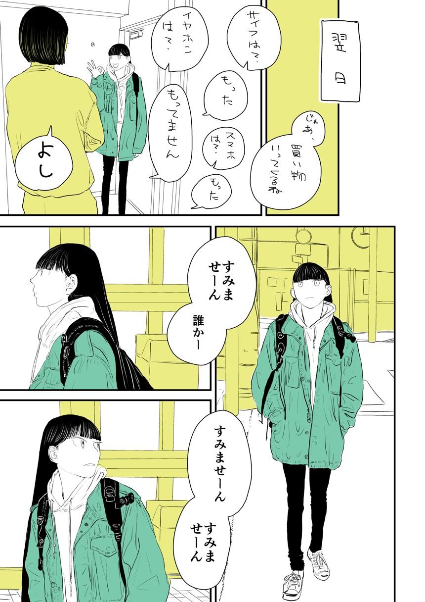 よもやま話 その7(3ページ目)