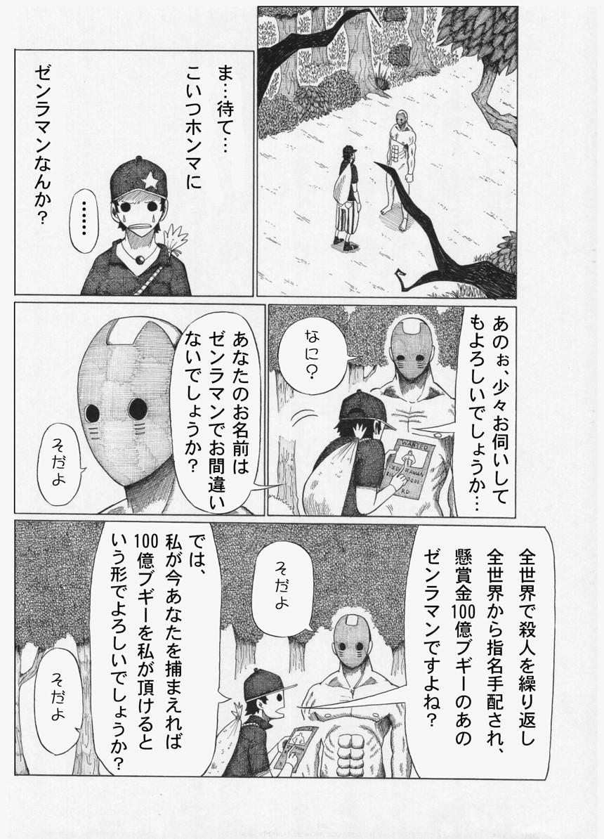 3話(3ページ目)