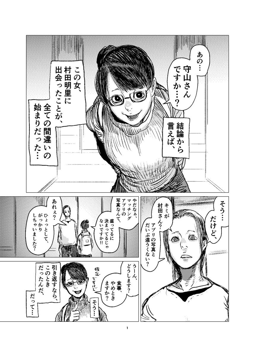 【コミティア136新刊サンプル】「命にふさわしい」(1ページ目)