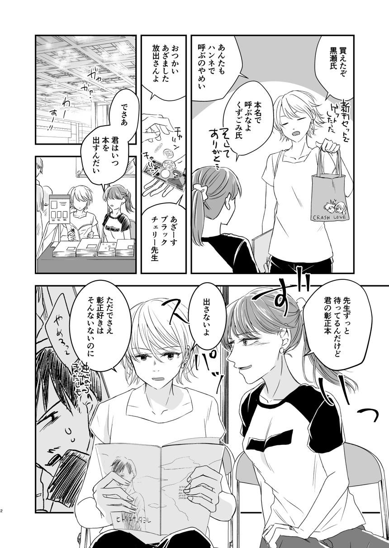 1巻0話~2話【サンプルです】(2ページ目)