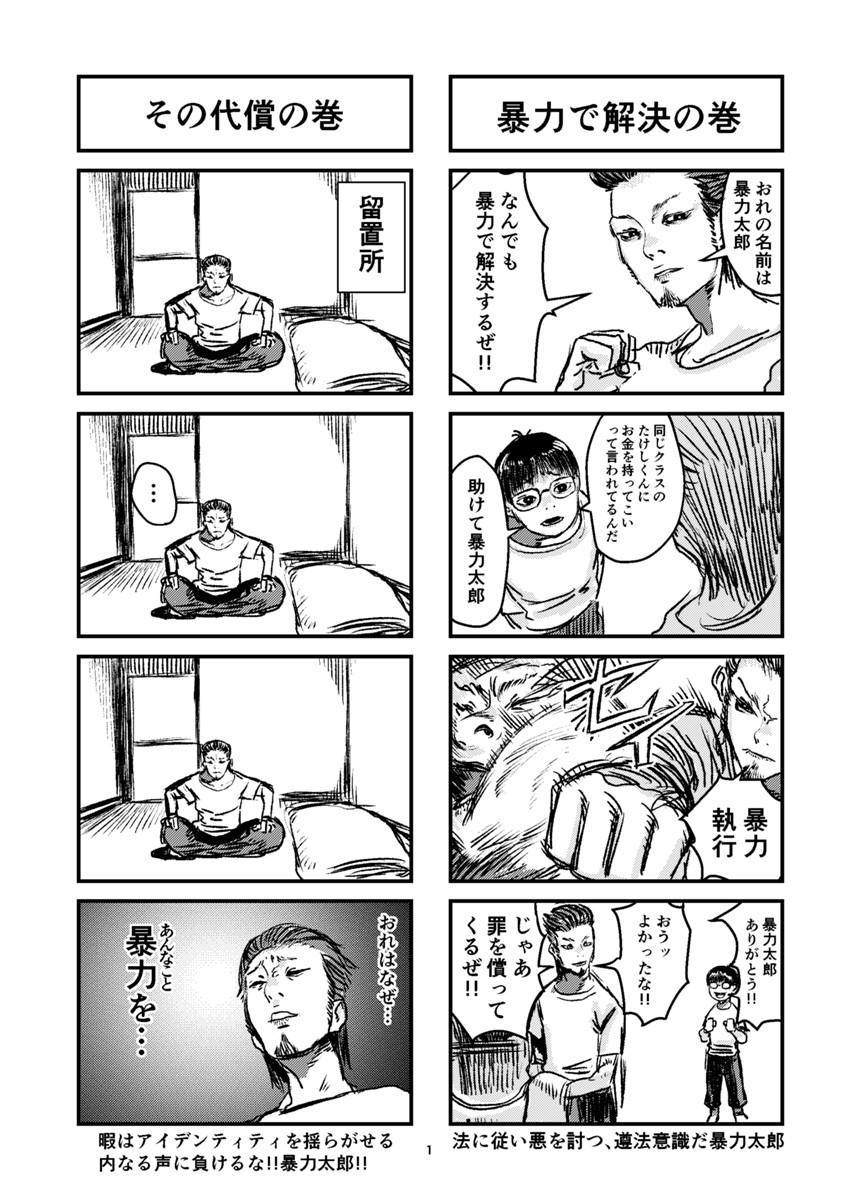 読み切り(1ページ目)