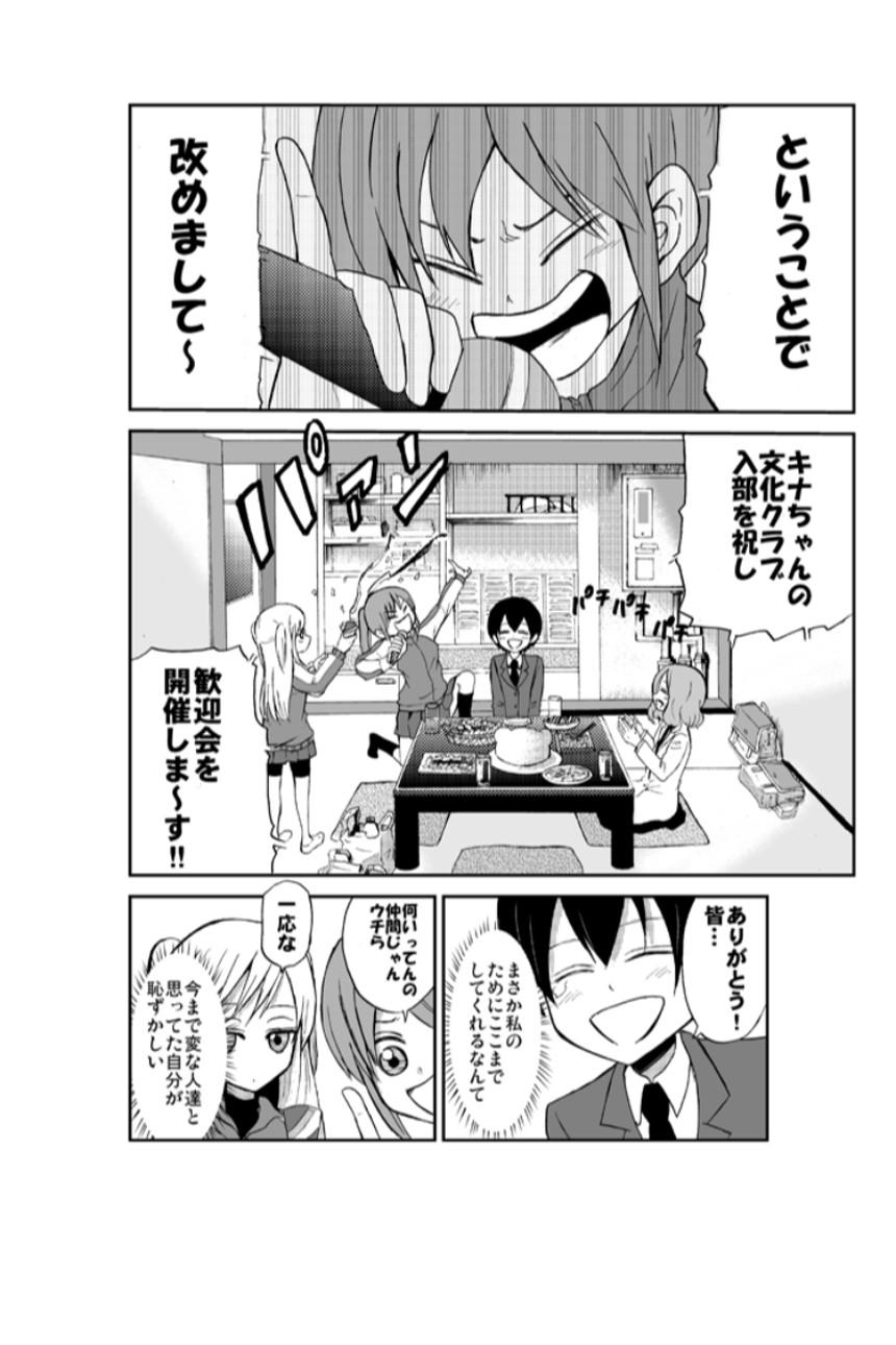 2話(2ページ目)