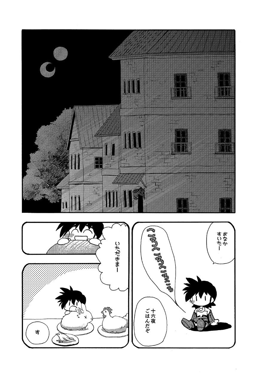 2話 十六夜編2(1ページ目)