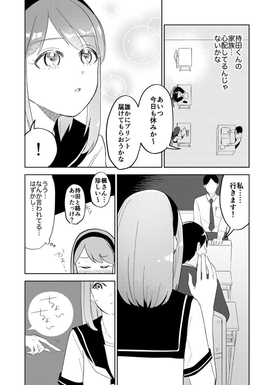 3話(2ページ目)