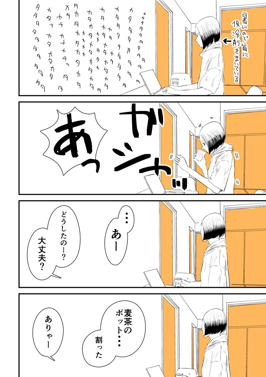 よもやま話 その3(2ページ目)