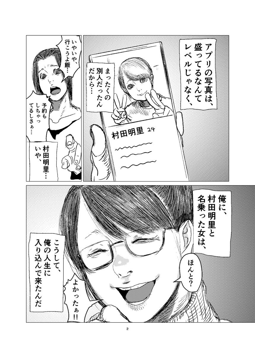 【コミティア136新刊サンプル】「命にふさわしい」(2ページ目)