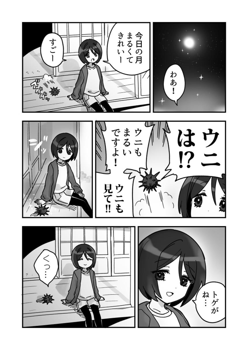 12話(2ページ目)