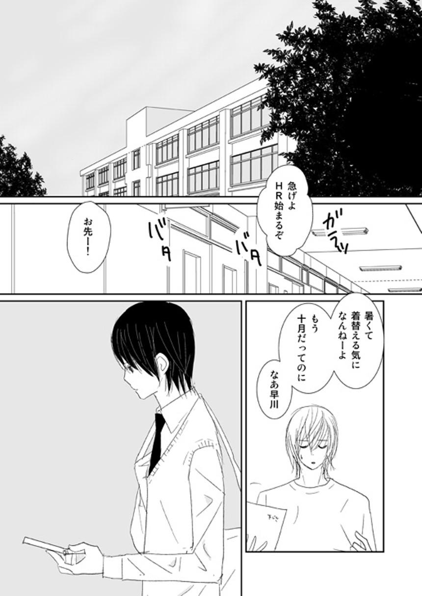 Vol.10  Second love(2ページ目)