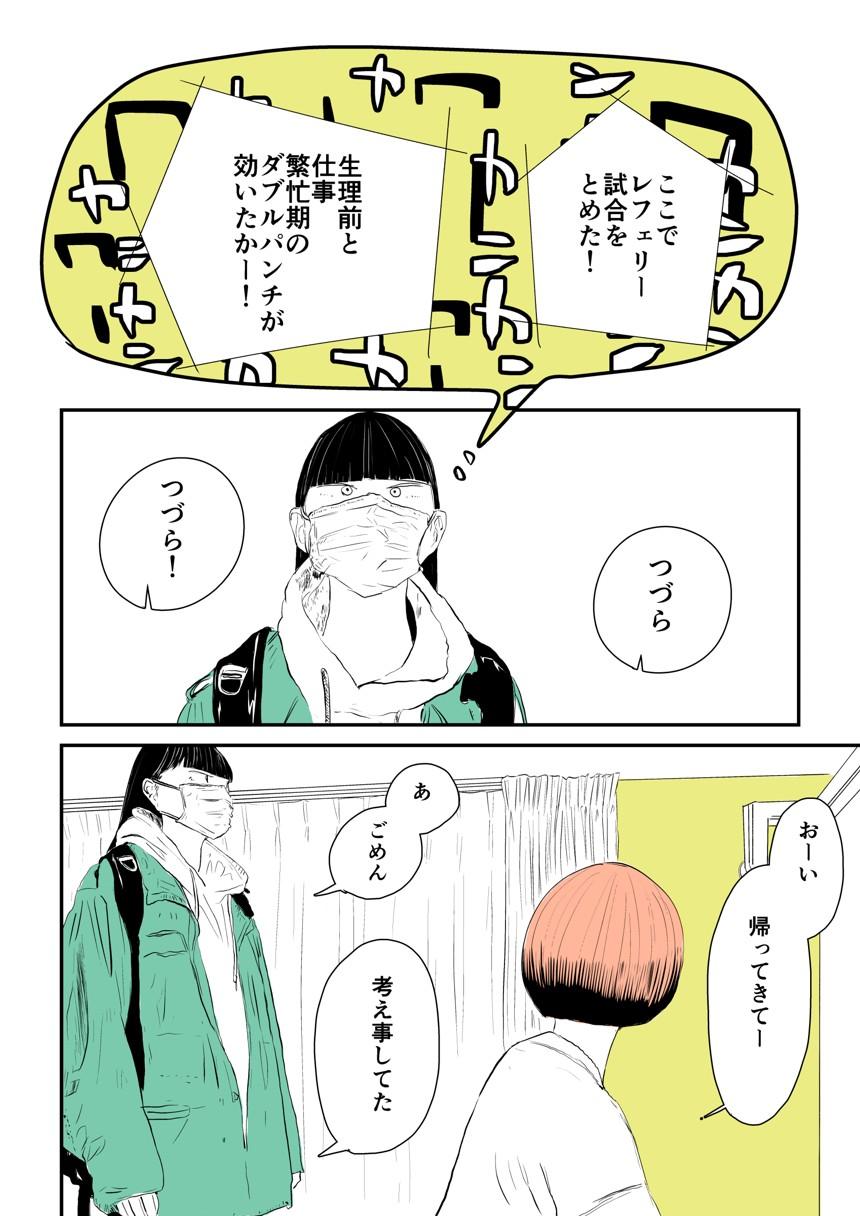 3話(4ページ目)