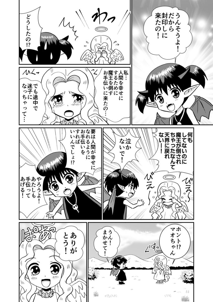 第6話「マオちゃんの冒険」+おまけ漫画(4ページ目)