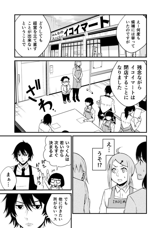 11話(1ページ目)