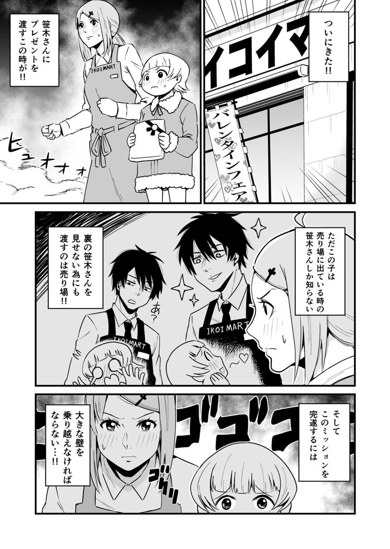 10話(1ページ目)