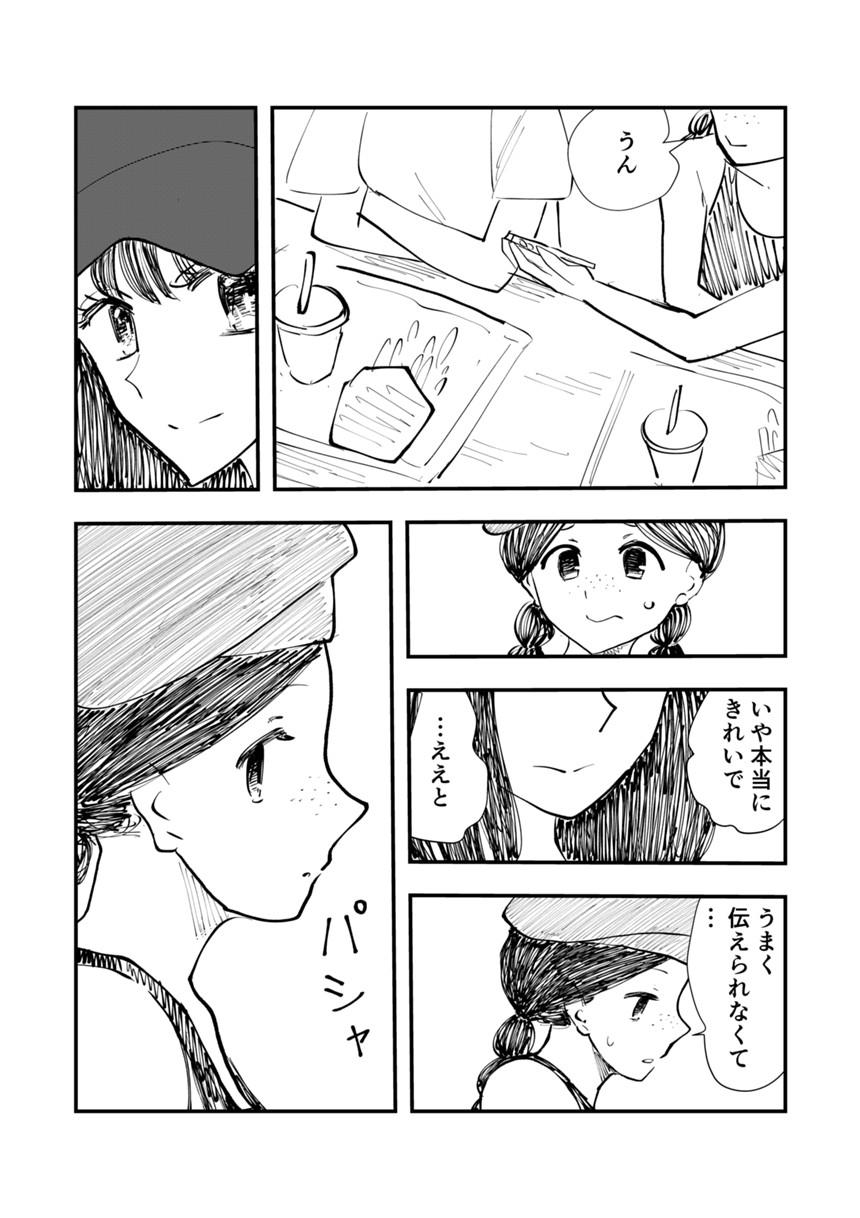 違うタイプの二人(2ページ目)