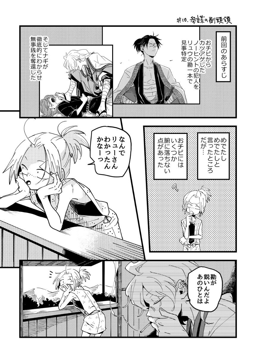 #10.参謀の副頭領(1ページ目)