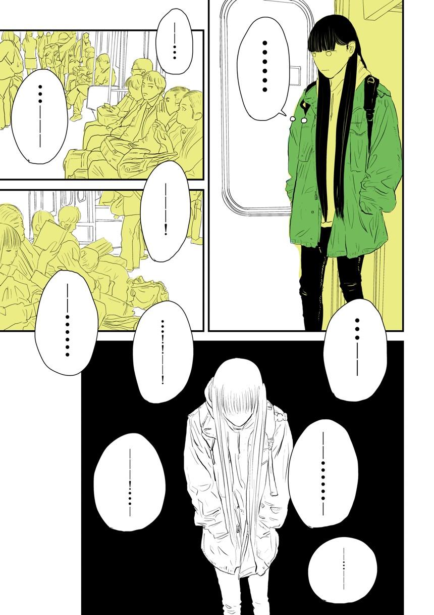 7話(3ページ目)