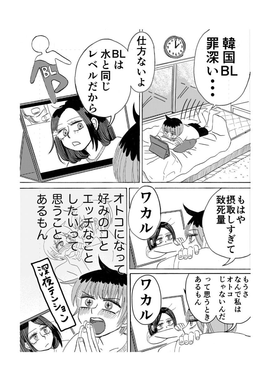 1話(3ページ目)