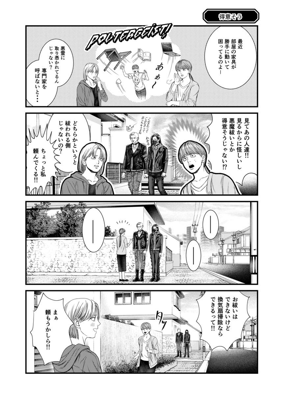 7話 日常(3ページ目)