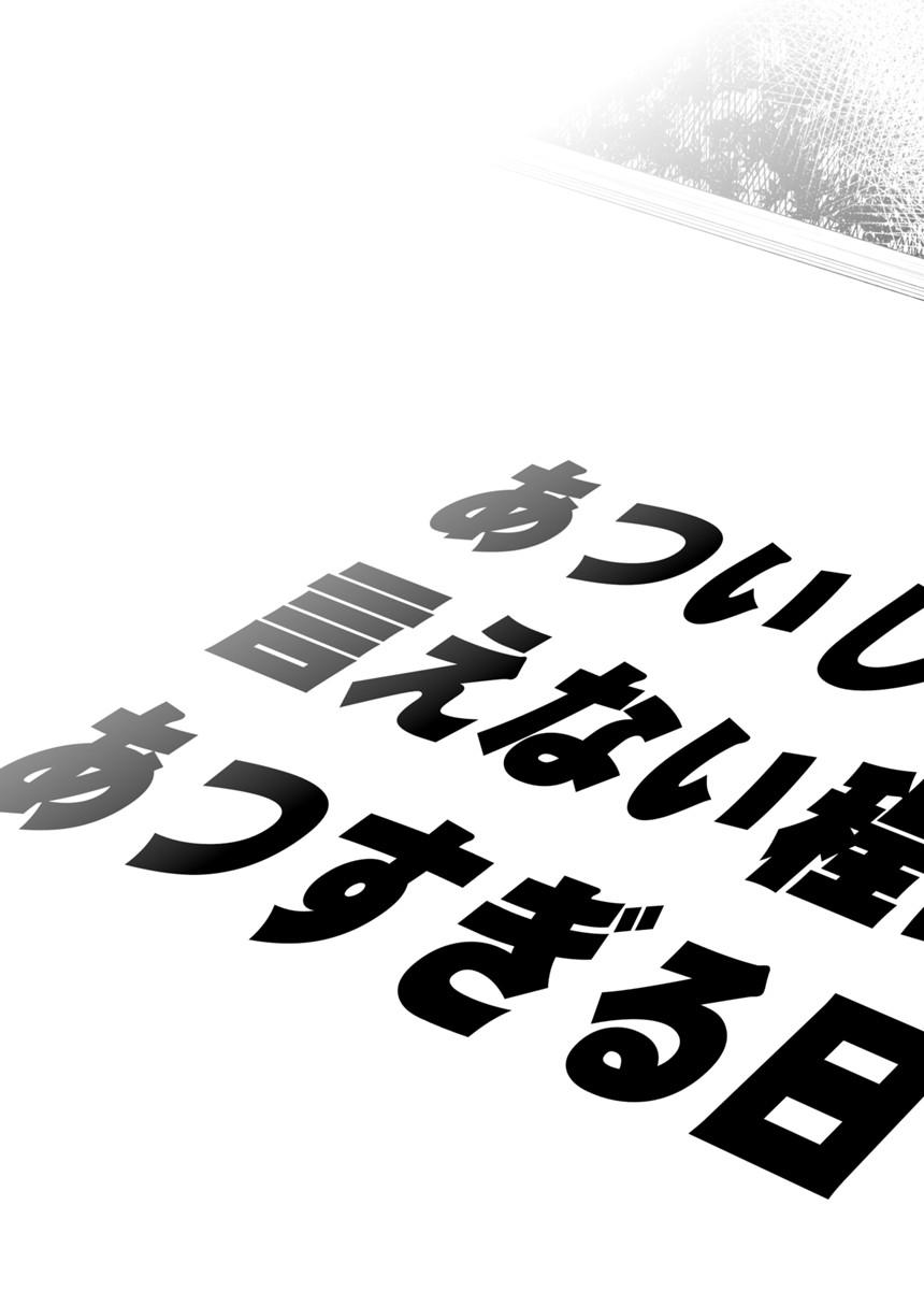読切(3ページ目)