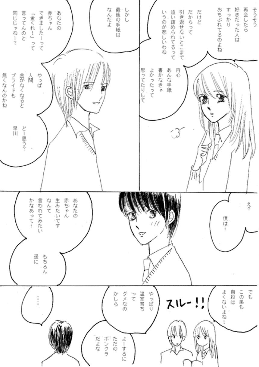 太宰治「斜陽」読書感想漫画(2ページ目)