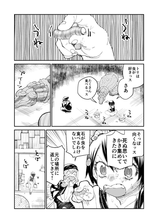 第三話(2ページ目)