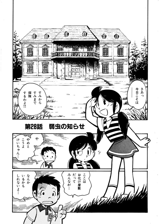 vol.28「弱虫の知らせ」(1ページ目)