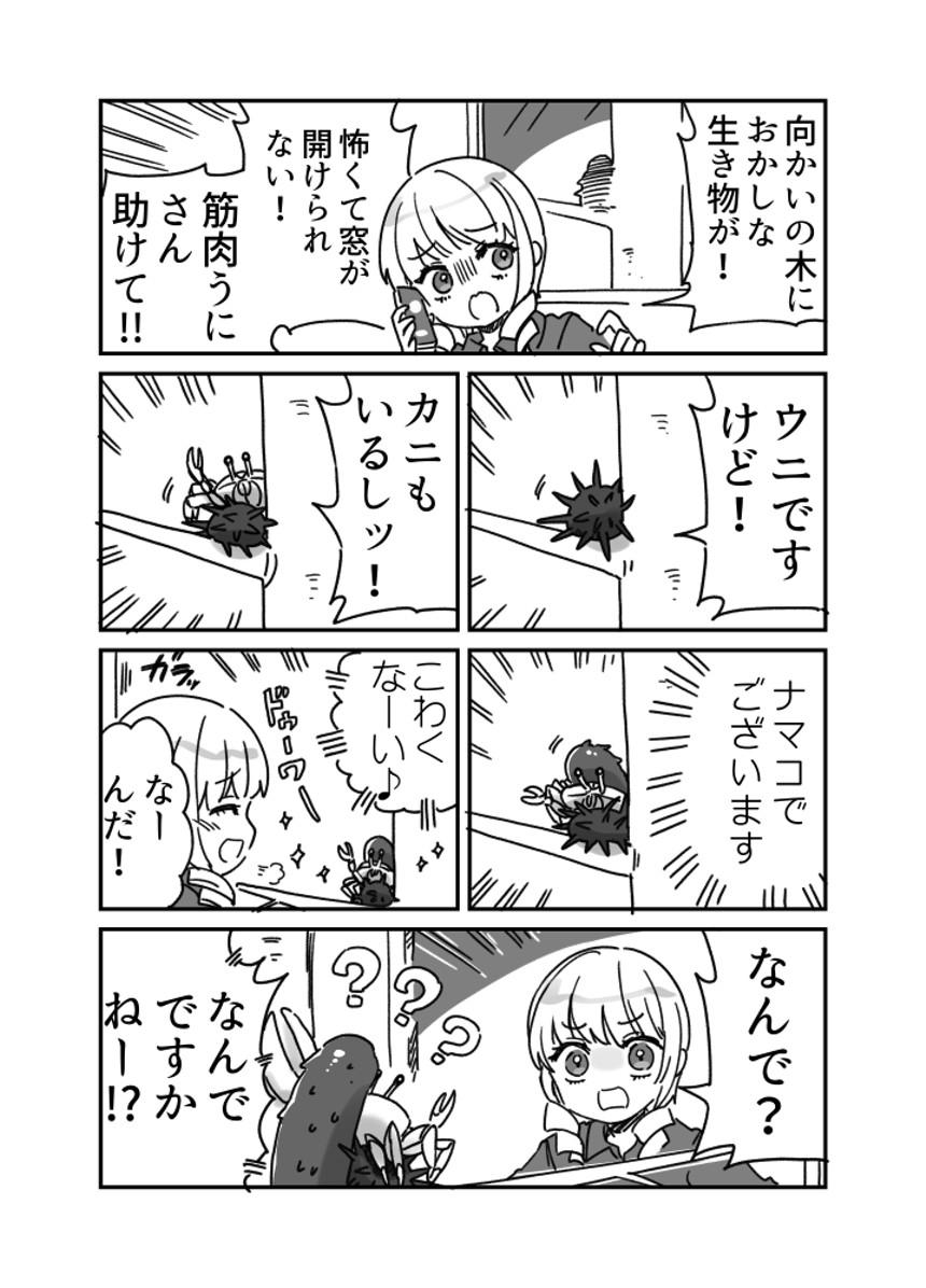 12話(4ページ目)