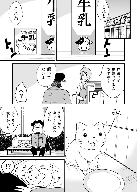8話(3ページ目)