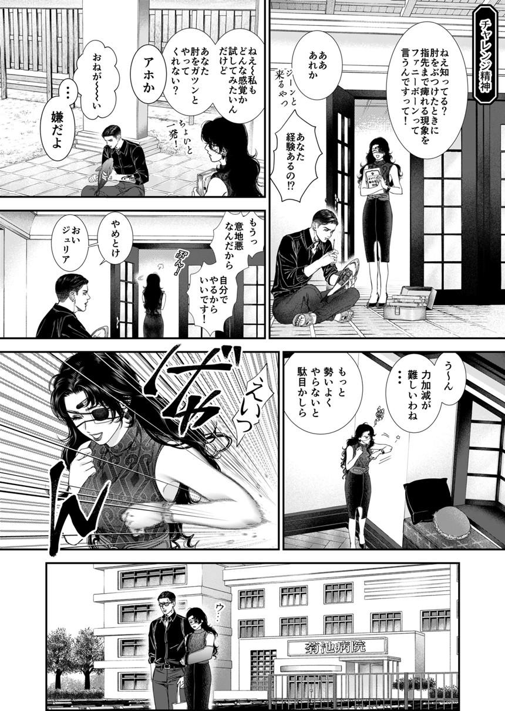 8話 夫妻(1ページ目)