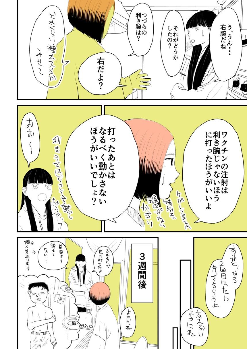 よもやま話 その4(2ページ目)