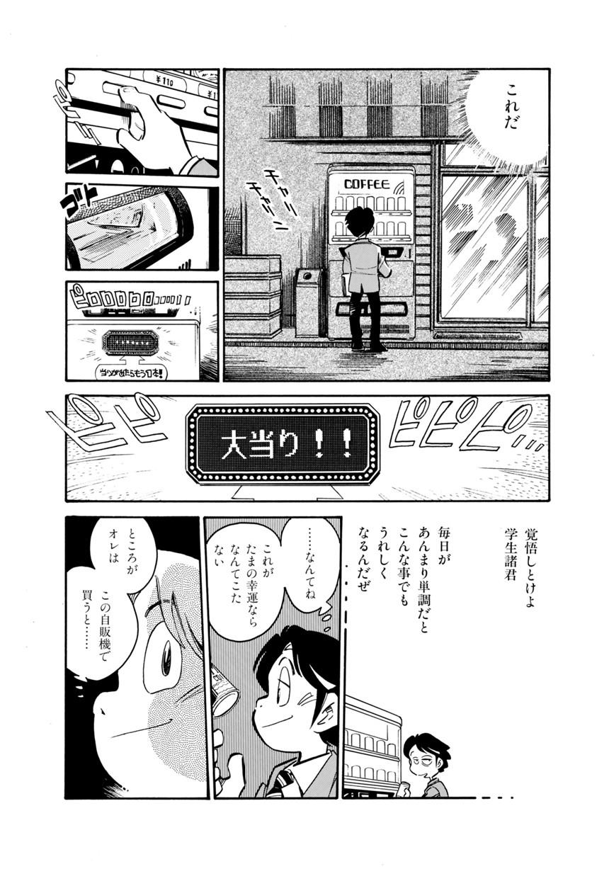vol.31「大当たり」(2ページ目)