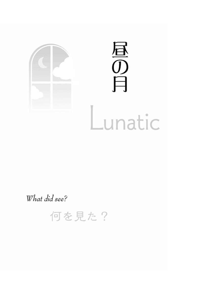 Lunatic-昼の月-(1ページ目)
