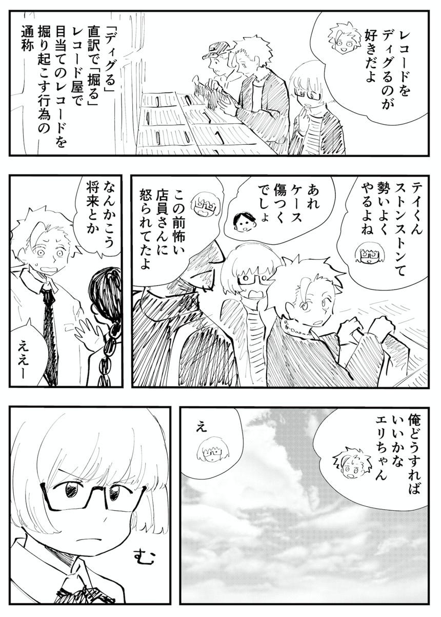 DIG IT 前日譚「荒井ちゃんの進路」(4ページ目)
