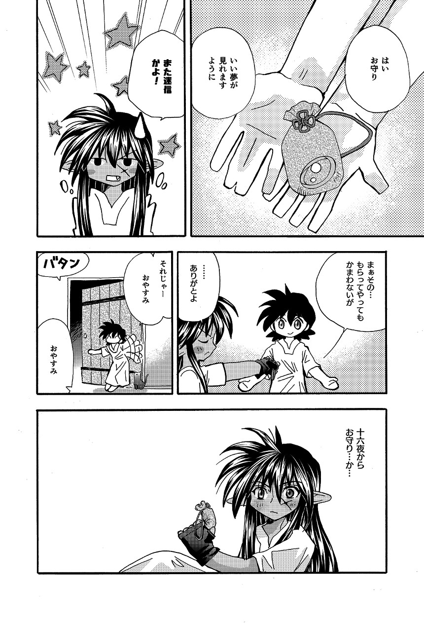 7話 ジェンド編3(4ページ目)