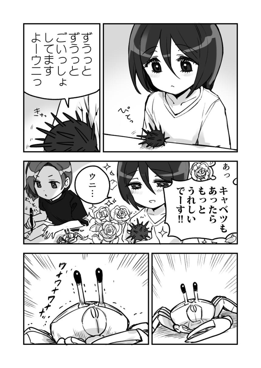 24話(3ページ目)