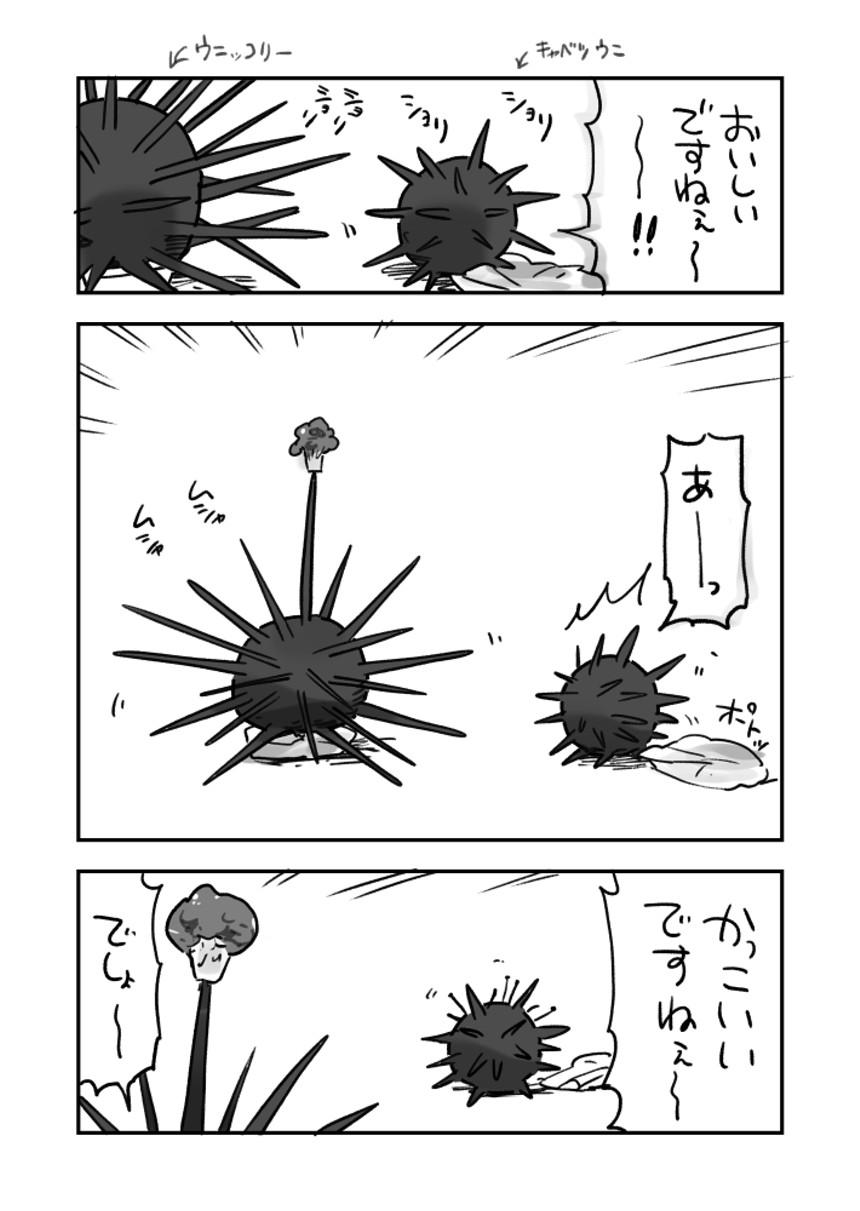 19話(3ページ目)