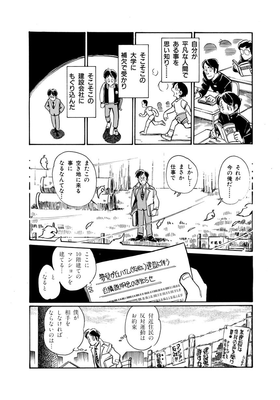 vol.39「影」(4ページ目)
