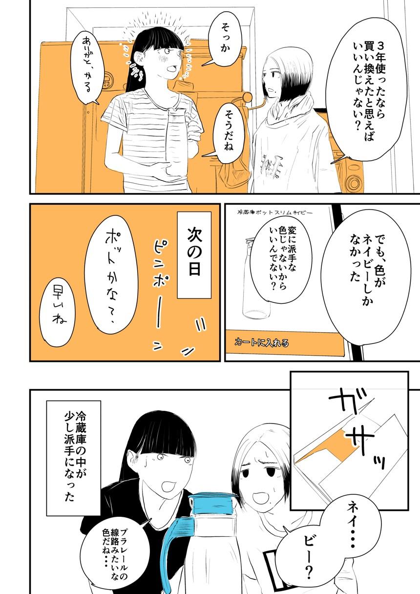 よもやま話 その3(4ページ目)