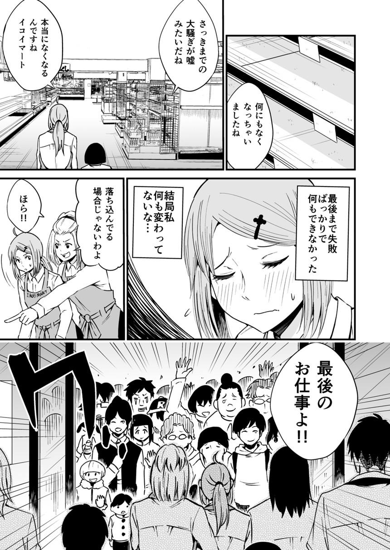 12話(3ページ目)