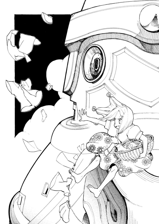 第一話 巨人の住まい(1ページ目)