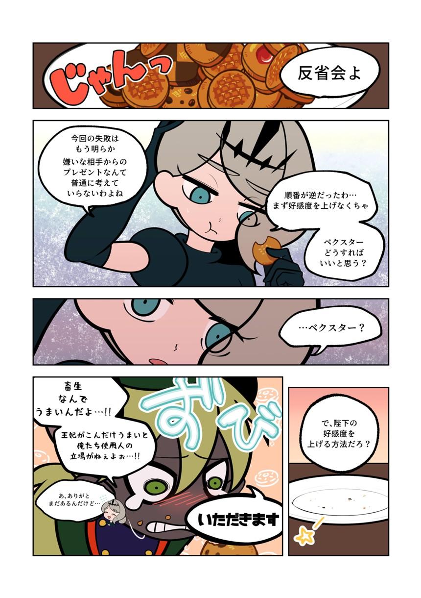 6話(1ページ目)