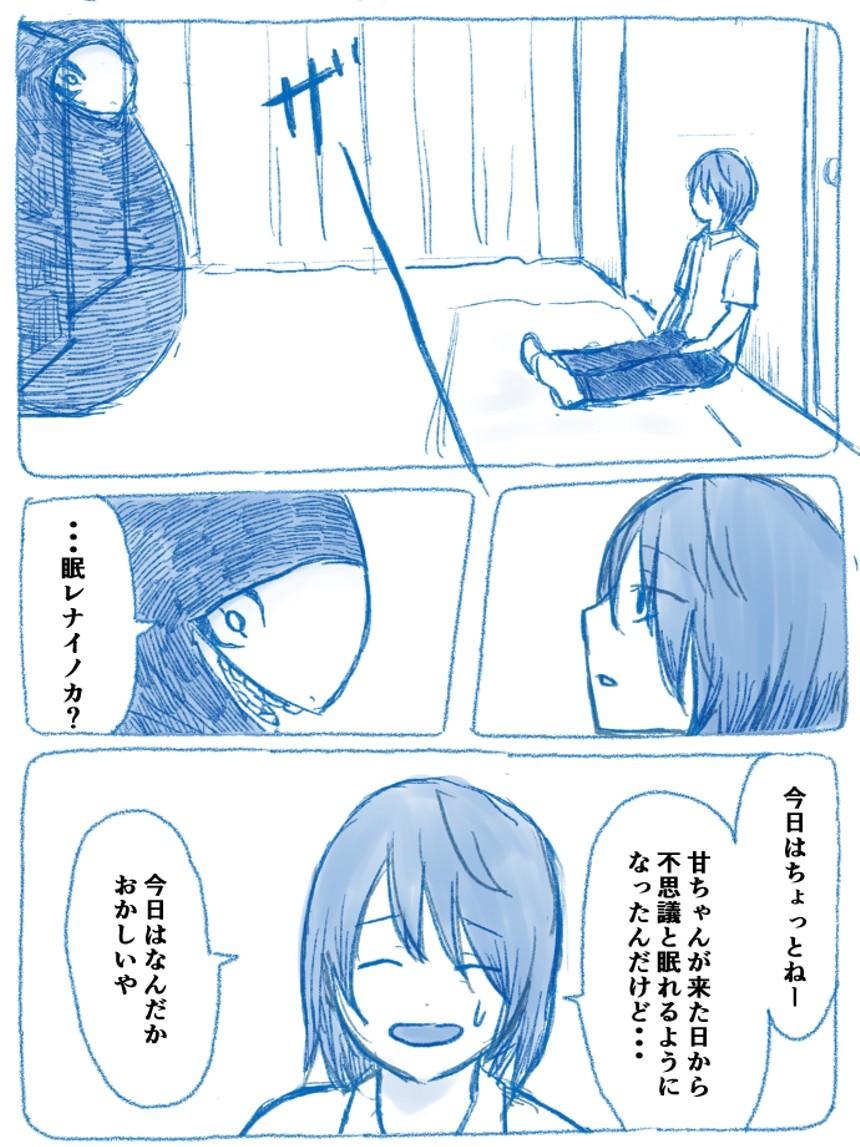 16話(1ページ目)