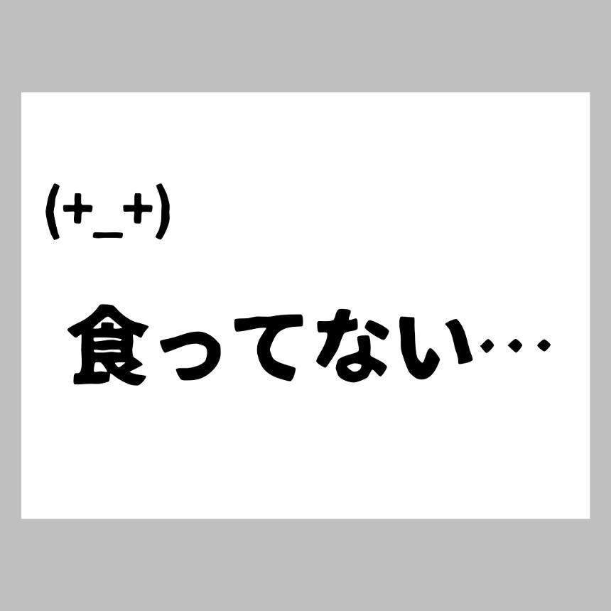 食事(4ページ目)
