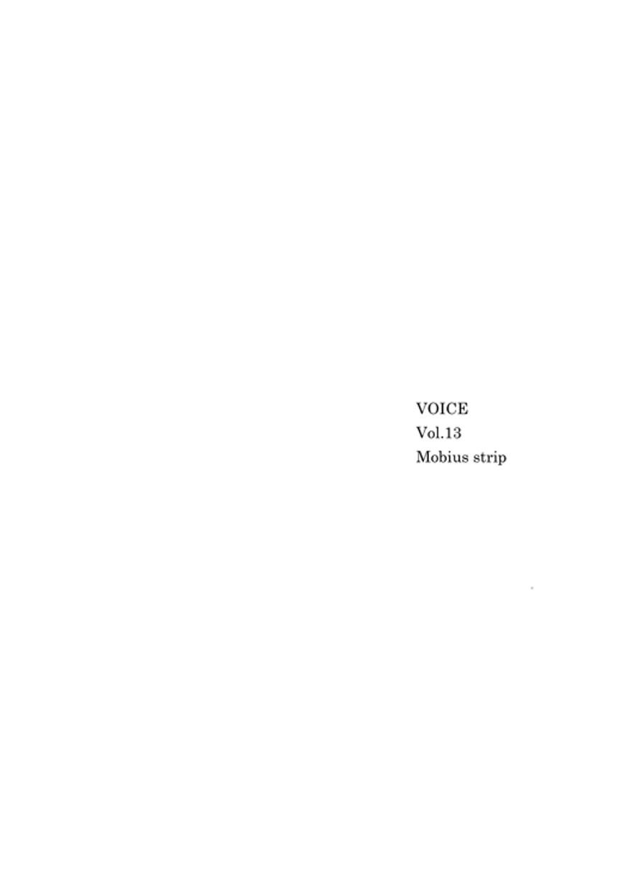 Vol.13  Mobius strip(1ページ目)